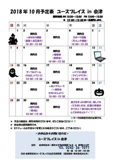 2018年10月会津-001.jpg
