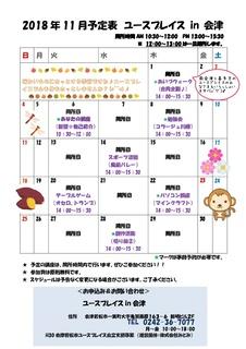 2018年11月会津-001.jpg