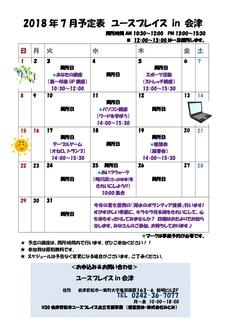 2018年7月会津-001.jpg