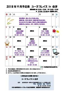 2018年9月会津-001.jpg
