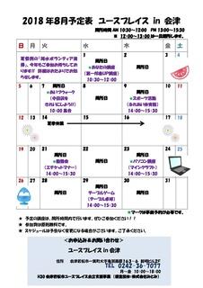 2018年8月会津-001.jpg