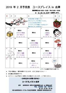 2019年2月会津-001 (2).jpg