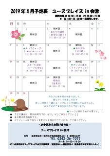 2019年4月会津 月間予定表_page-0001.jpg