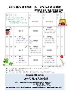 2019年5月会津 _3_page-0001.jpg