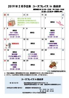 2019年2月 南会津  -001.jpg